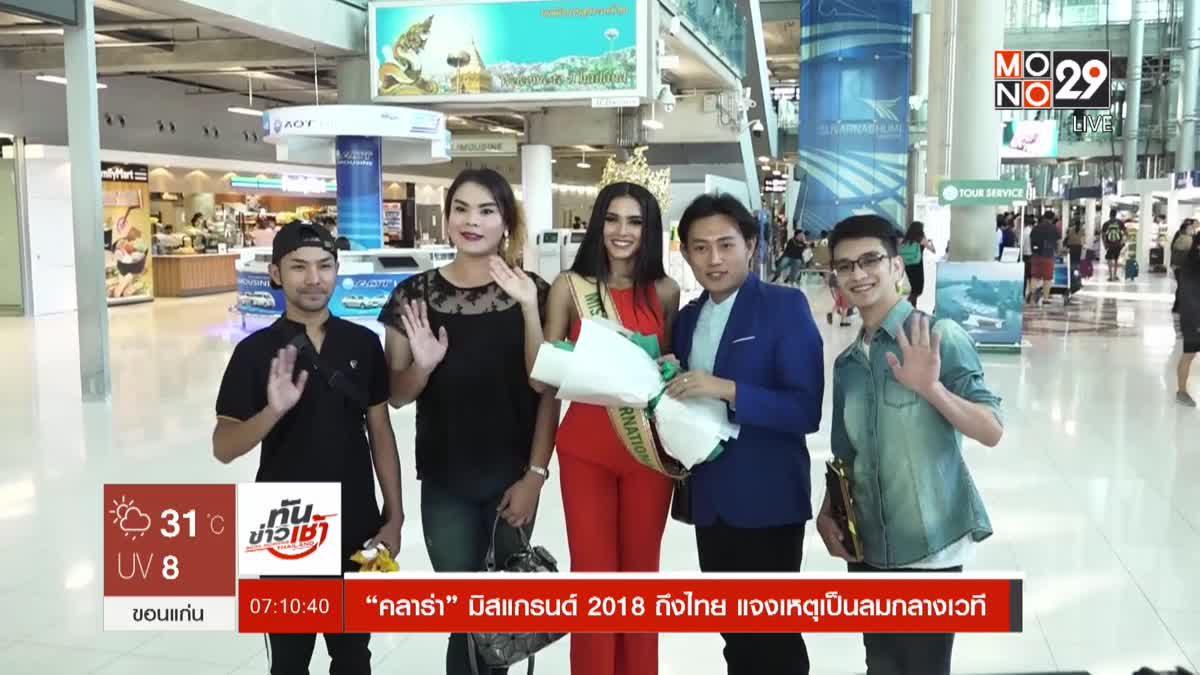"""""""คลาร่า"""" มิสแกรนด์ 2018 ถึงไทย แจงเหตุเป็นลมกลางเวที"""