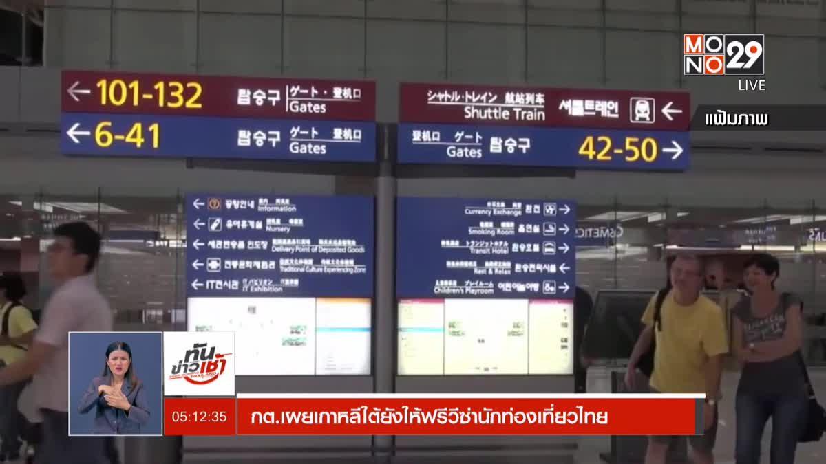 กต.เผยเกาหลีใต้ยังให้ฟรีวีซ่านักท่องเที่ยวไทย