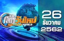 เปิดโลกวันใหม่ Welcome World 26-12-62