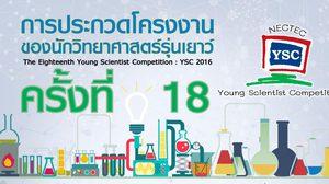 การประกวดโครงงานนักวิทย์รุ่นเยาว์ ครั้งที่ 18