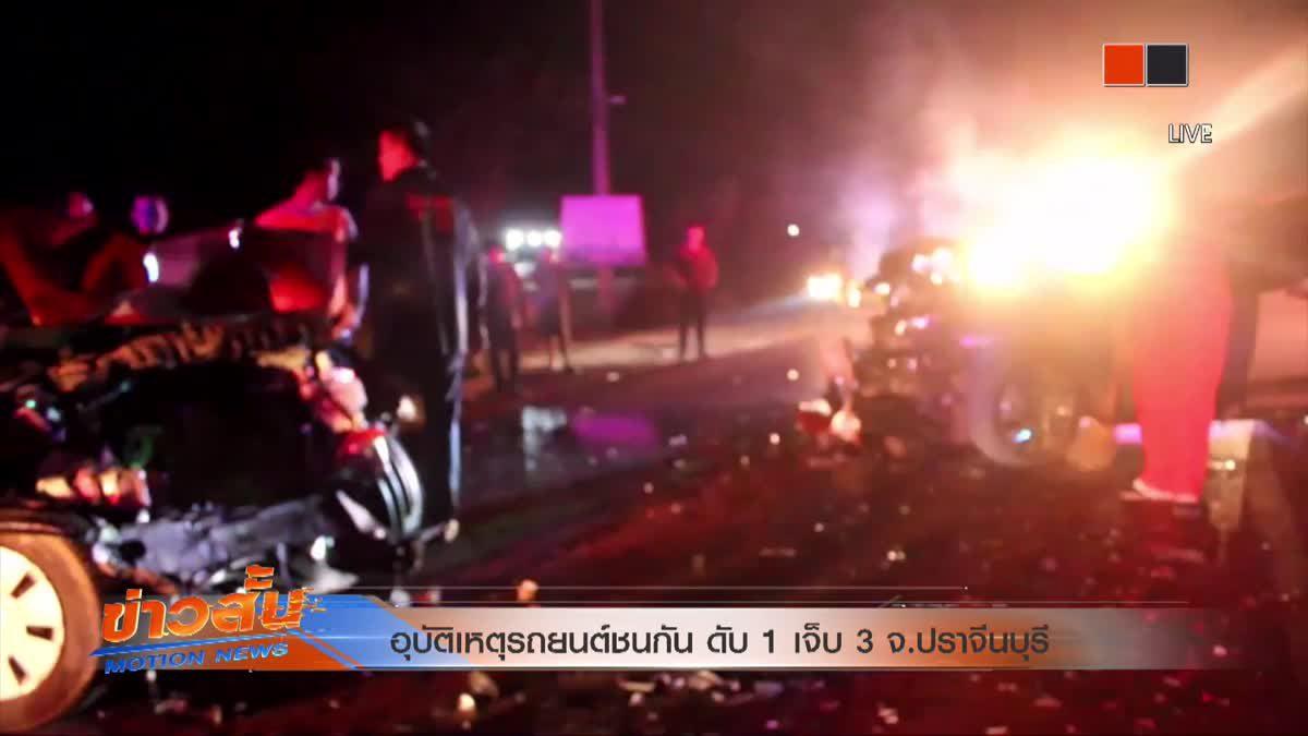 อุบัติเหตุรถยนต์ชนกัน ดับ 1 เจ็บ 3 จ.ปราจีนบุรี