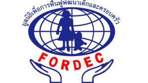 มูลนิธิเพื่อการฟื้นฟูพัฒนาเด็กและครอบครัว(FORDEC)