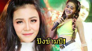ลำไย ไหทองคำ นักร้องสาวคนแรกในไทย ส่ง 'ผู้สาวขาเลาะ' ฮอตสุด 2 ปีซ้อน!!