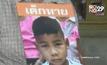 เด็กชาย 5 ขวบหายออกจากบ้าน จ.ขอนแก่น