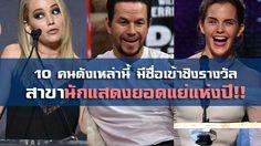 ดีใจดีไหมเนี่ย! 10 คนดังเหล่านี้ มีชื่อเข้าชิงรางวัล สาขานักแสดงยอดแย่แห่งปี!!