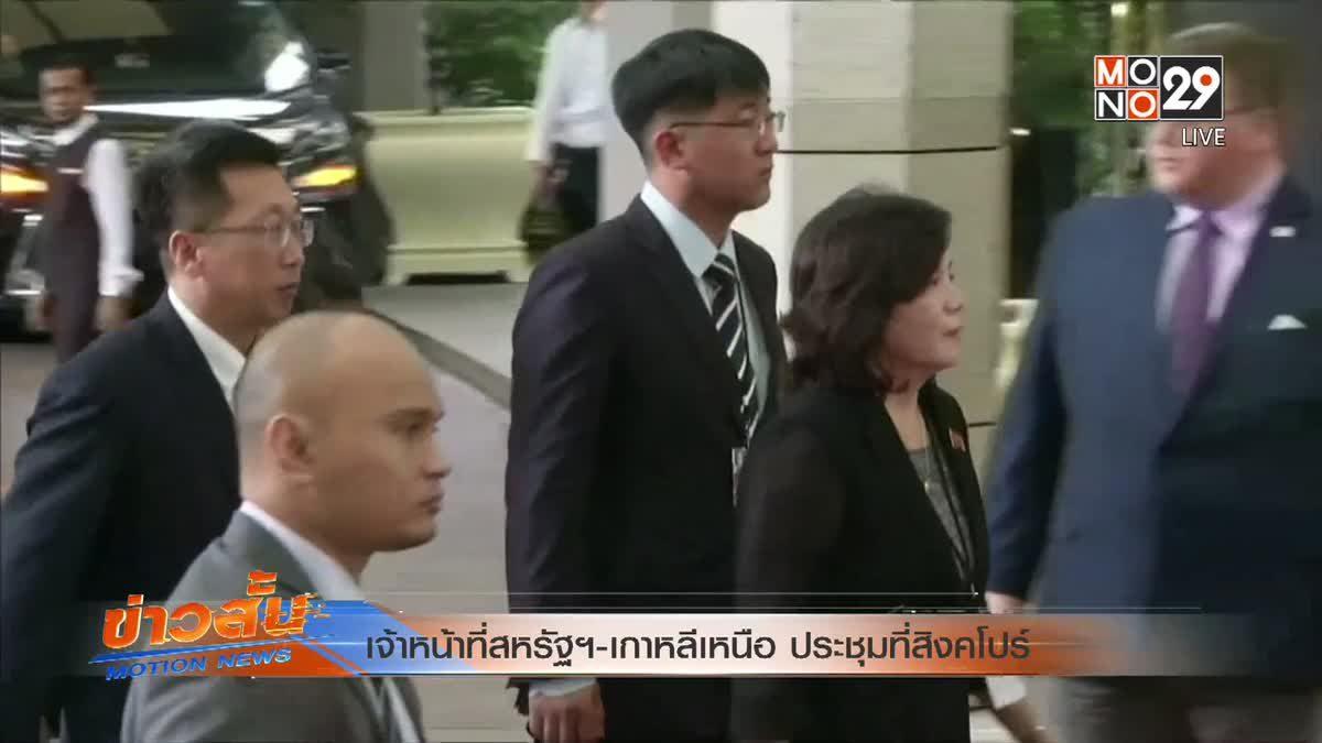 เจ้าหน้าที่สหรัฐฯ-เกาหลีเหนือประชุมที่สิงคโปร์