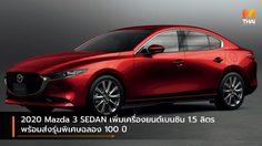 2020 Mazda 3 SEDAN เพิ่มเครื่องยนต์เบนซิน 1.5 ลิตร – ส่งรุ่นพิเศษฉลอง 100 ปี