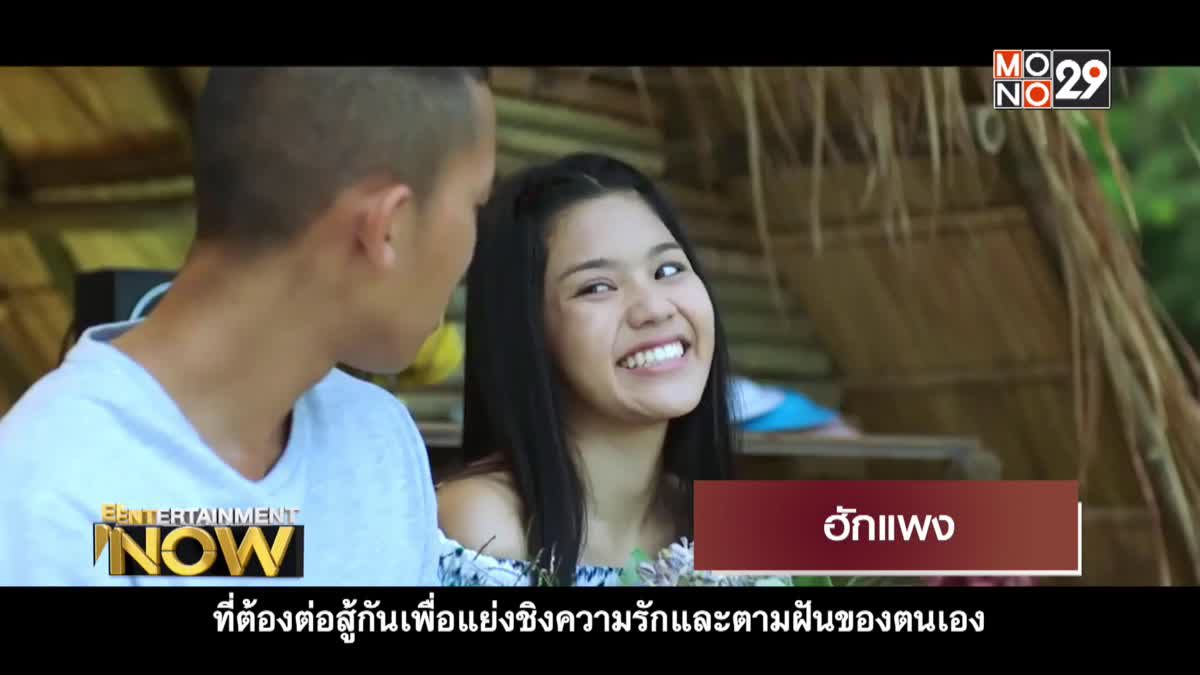 Movies Review : ฮักแพง