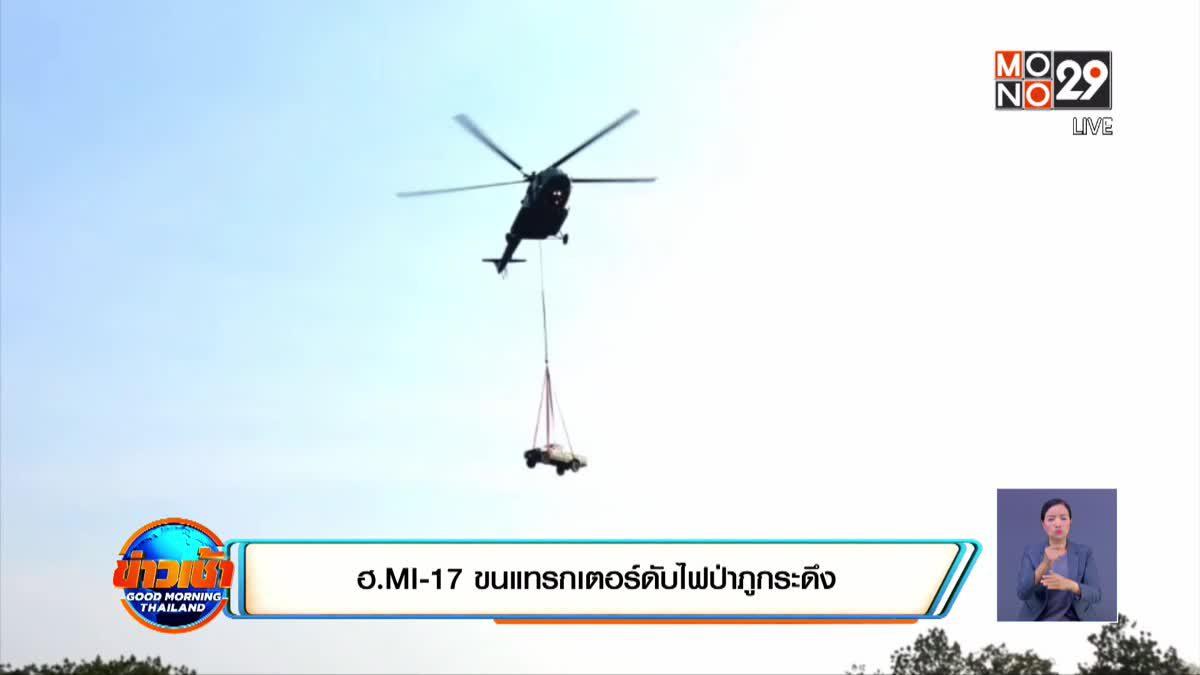 ฮ.MI-17 ขนแทรกเตอร์ดับไฟป่าภูกระดึง