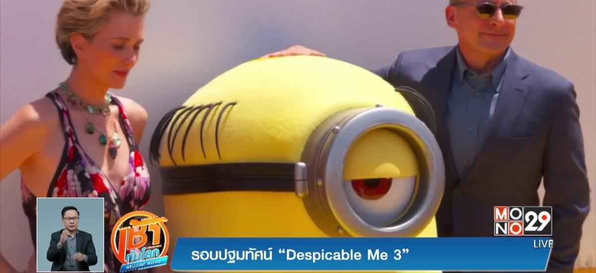 """ฉายรอบปฐมทัศน์ """"Despicable Me 3"""""""