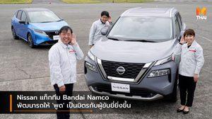 Nissan แท็กทีม Bandai Namco พัฒนารถให้ 'พูด' เป็นมิตรกับผู้ขับขี่ยิ่งขึ้น
