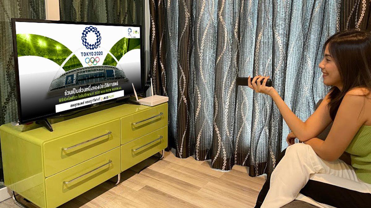 AIS PLAY ชวนคนไทยทุกเครือข่าย ชมถ่ายทอดสดพิธีเปิด โอลิมปิก โตเกียว 2020 ส่งแรงเชียร์ให้ทัพนักกีฬาไทย