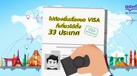 ไม่ต้องยื่นเรื่องขอ VISAก็เที่ยวได้ตั้ง 33ประเทศ