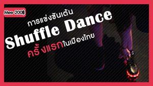 ครั้งแรกในเมืองไทย! MEE 200฿ ตอน การแข่งขันเต้น shuffle dance