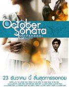 October Sonata : รักที่รอคอย