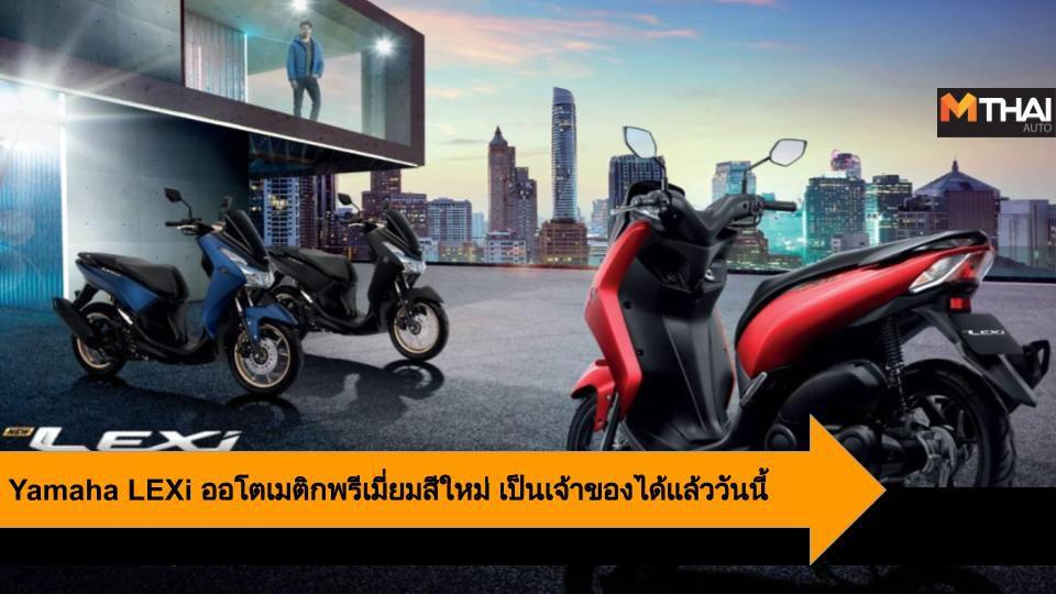 Yamaha LEXi ออโตเมติกพรีเมี่ยม 125 ซีซี. สีใหม่ เป็นเจ้าของได้แล้ววันนี้