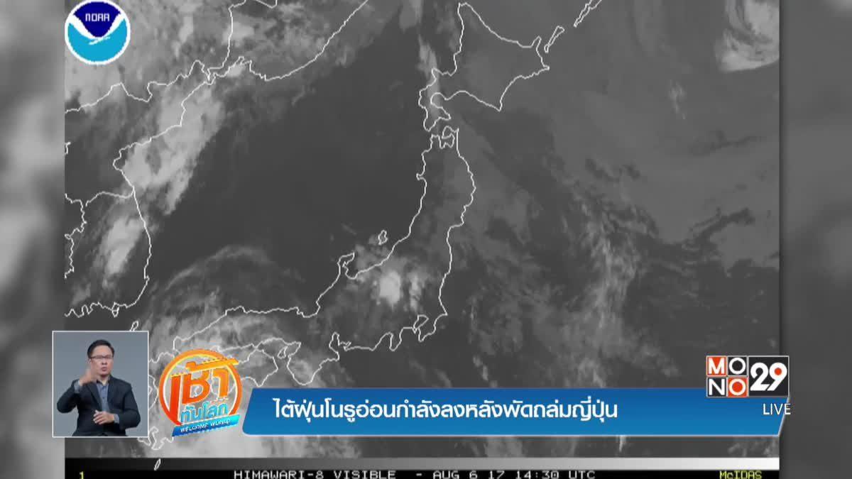 ไต้ฝุ่นโนรูอ่อนกำลังลงหลังพัดถล่มญี่ปุ่น