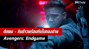 คลิปสั้น ๆ ของ เจเรมี เรนเนอร์ นั่งทำผมก่อนเป็น โรนิน ในกองถ่าย Avengers: Endgame