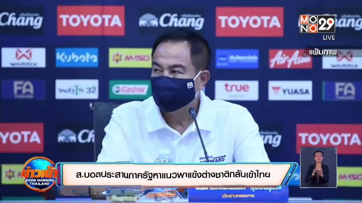 ส.บอลประสานภาครัฐหาแนวพาแข้งต่างชาติกลับเข้าไทย