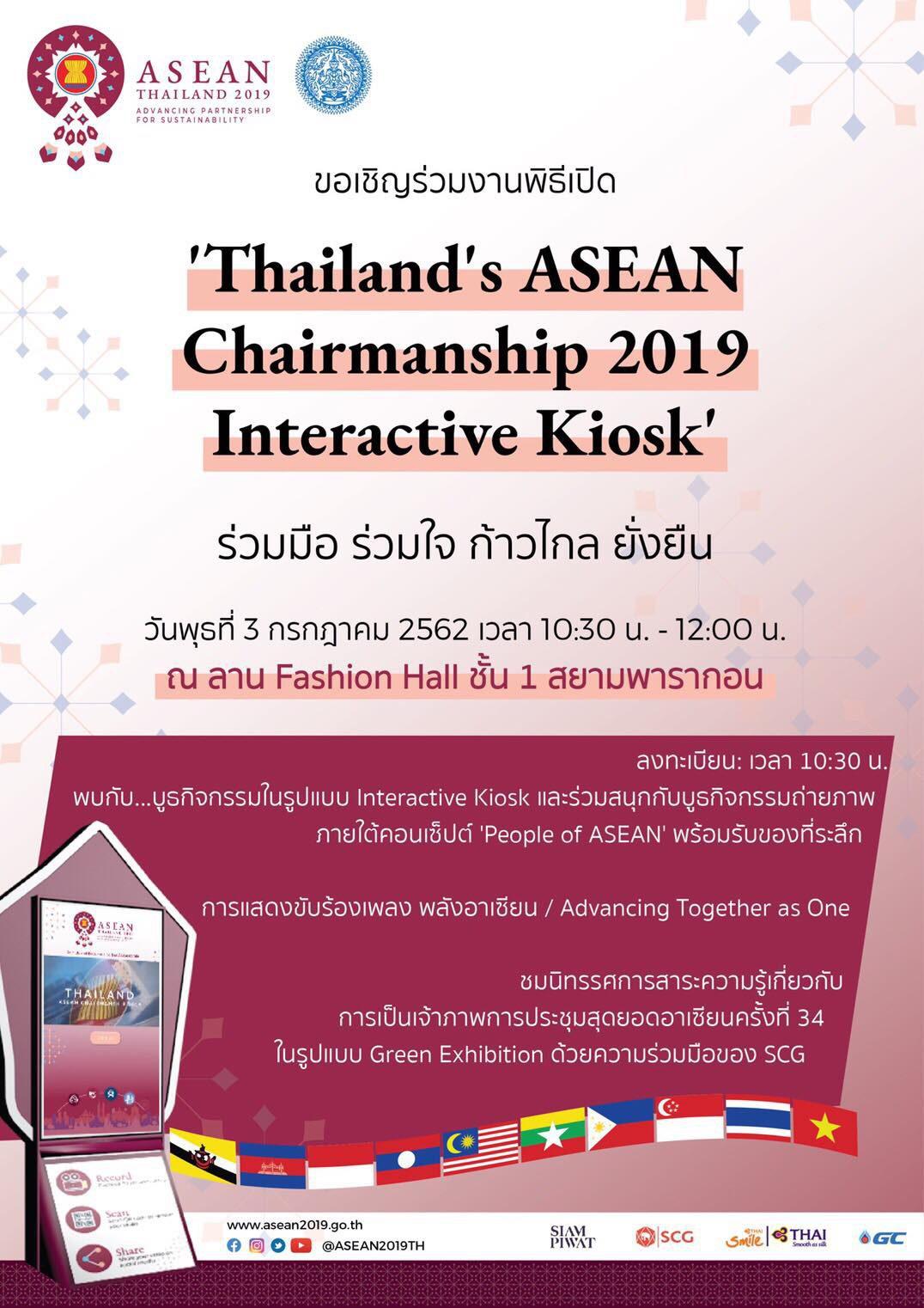 เชิญชม Thailand's ASEAN Chairmanship 2019 Interactive Kiosk