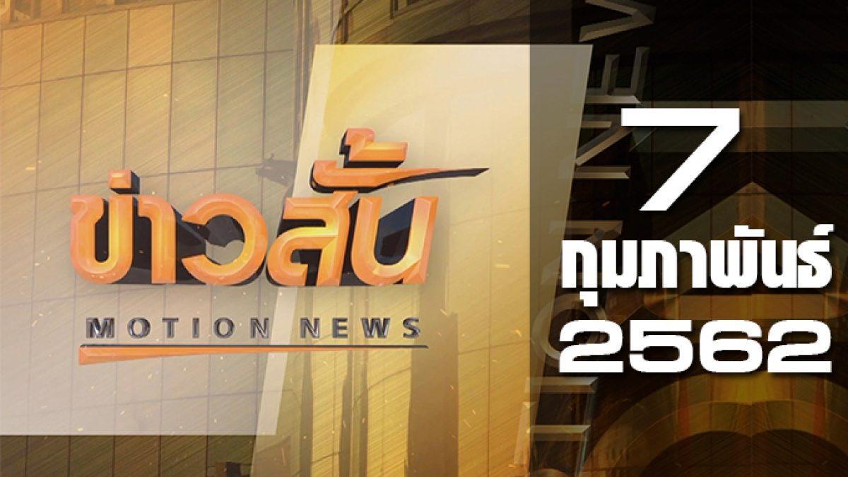 ข่าวสั้น Motion News Break 1 07-02-62