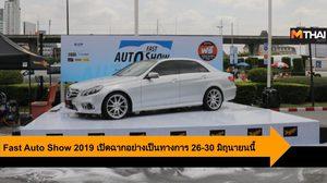 Fast Auto Show 2019 เปิดฉากมหกรรมจำหน่ายรถใหม่ รถมือสองอย่างเป็นทางการ