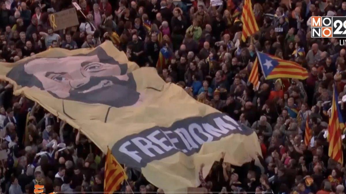 กลุ่มสนับสนุนการแยกตัวจากสเปนเรียกร้องปล่อยตัวอดีตผู้นำและรัฐมนตรี