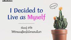 I Decided to Live as Myself : เรียนรู้ เข้าใจ ใช้ชีวิตแบบผู้ใหญ่ในโลกแสนเย็นชา