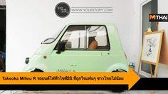 Takeoka Milieu R รถยนต์ไฟฟ้าไซส์มินิ ที่ถูกใจแฟนๆ ชาวไทยไม่น้อย