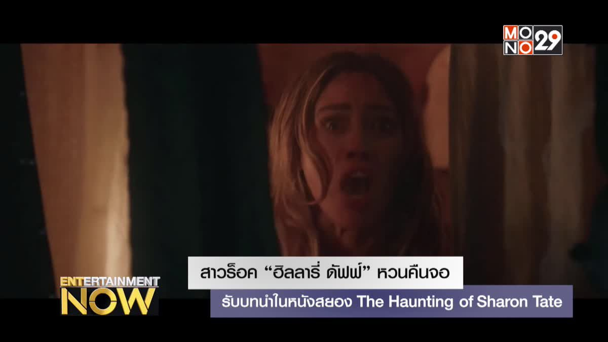 """สาวร็อค """"ฮิลลารี่ ดัฟฟ์"""" หวนคืนจอ รับบทนำในหนังสยอง The Haunting of Sharon Tate"""