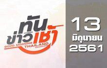 ทันข่าวเช้า Good Morning Thailand 13-06-61