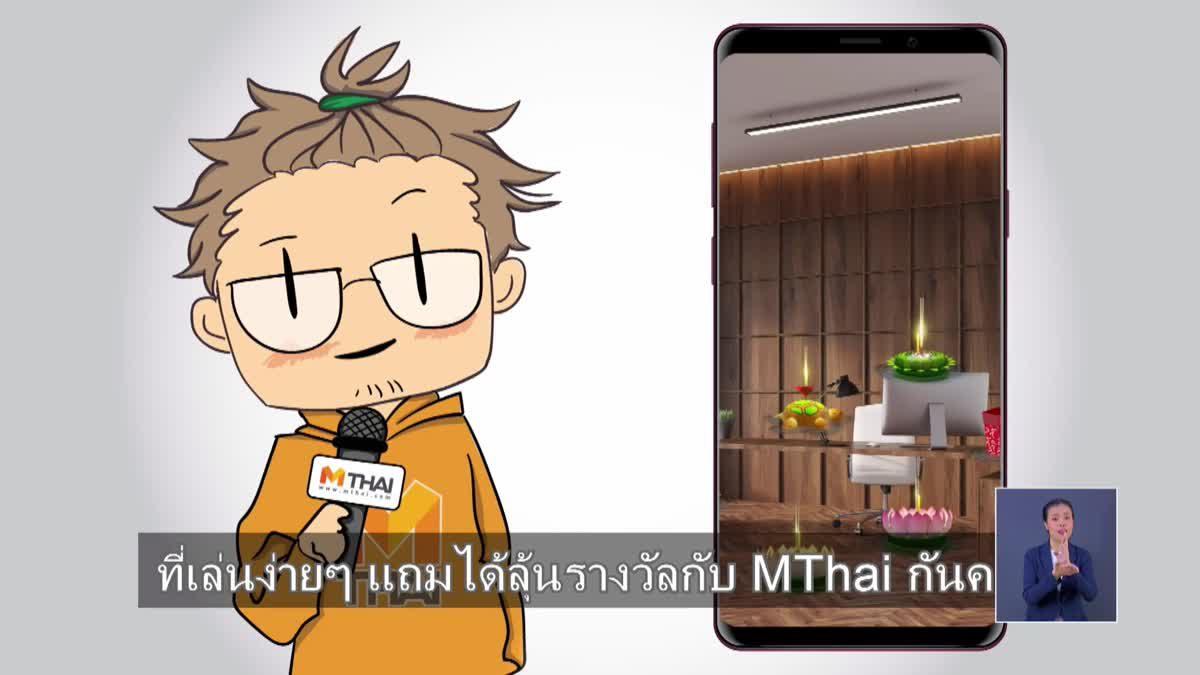 MThai  ชวนลอยกระทงออนไลน์ VR