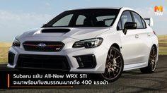 Subaru แย้ม All-New WRX STI จะมาพร้อมกับสมรรถนะมากถึง 400 แรงม้า