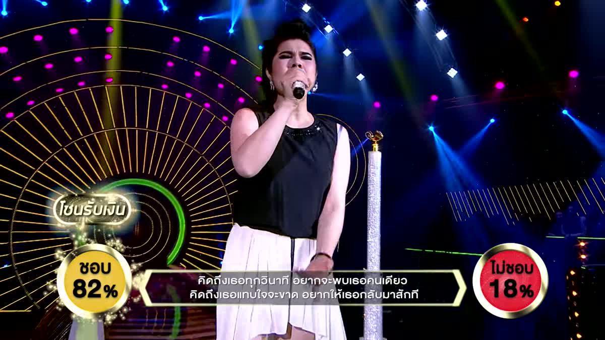 เพลง คิดถึง - เจซี มานา | ร้องแลก แจกเงิน Singer takes it all | 26 มีนาคม 2560