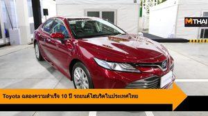 Toyota ฉลองความสำเร็จ 10 ปี รถยนต์ไฮบริดในประเทศไทย