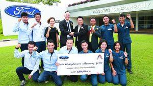 Ford เปลี่ยนความรู้…สู่อาชีพ ผลักดันนักเรียนไทยสู่การเป็นช่างเทคนิคอาชีพ  มอบทุนการศึกษาและฝึกอบรมที่โรงงานฟอร์ด