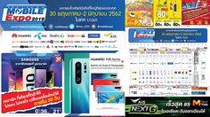 ส่องโบร์ชัวร์งาน Thailand Mobile Expo 2019 เตรียมลุยงาน พฤหัสบดีนี้