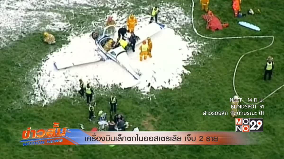 เครื่องบินเล็กตกในออสเตรเลีย เจ็บ 2 ราย