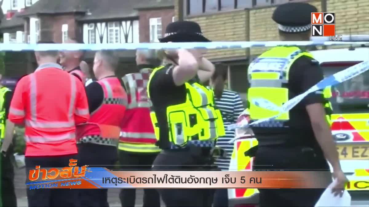 เหตุระเบิดรถไฟใต้ดินอังกฤษ เจ็บ 5 คน