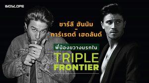 ชาร์ลี ฮันนัม – การ์เรตต์ เฮดลันด์ พี่น้องขวางนรกใน Triple Frontier