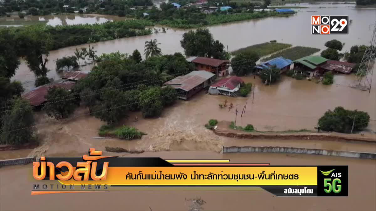 คันกั้นแม่น้ำยมพัง น้ำทะลักท่วมชุมชน-พื้นที่เกษตร