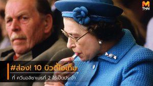 ส่อง 10 บิวตี้ไอเท็ม เคล็ดลับความงาม สมเด็จพระราชินีนาถอลิซาเบธที่ 2