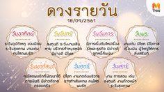 ดูดวงรายวัน ประจำวันอังคารที่ 18 กันยายน 2561 โดย อ.คฑา ชินบัญชร