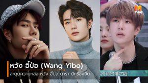 สะดุดความหล่อ! หวัง อี้ป๋อ (Wang Yibo) แดนซ์เทรนเนอร์ Produce 101 China