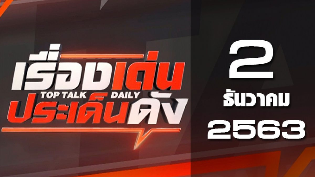 เรื่องเด่นประเด็นดัง Top Talk Daily 02-12-63