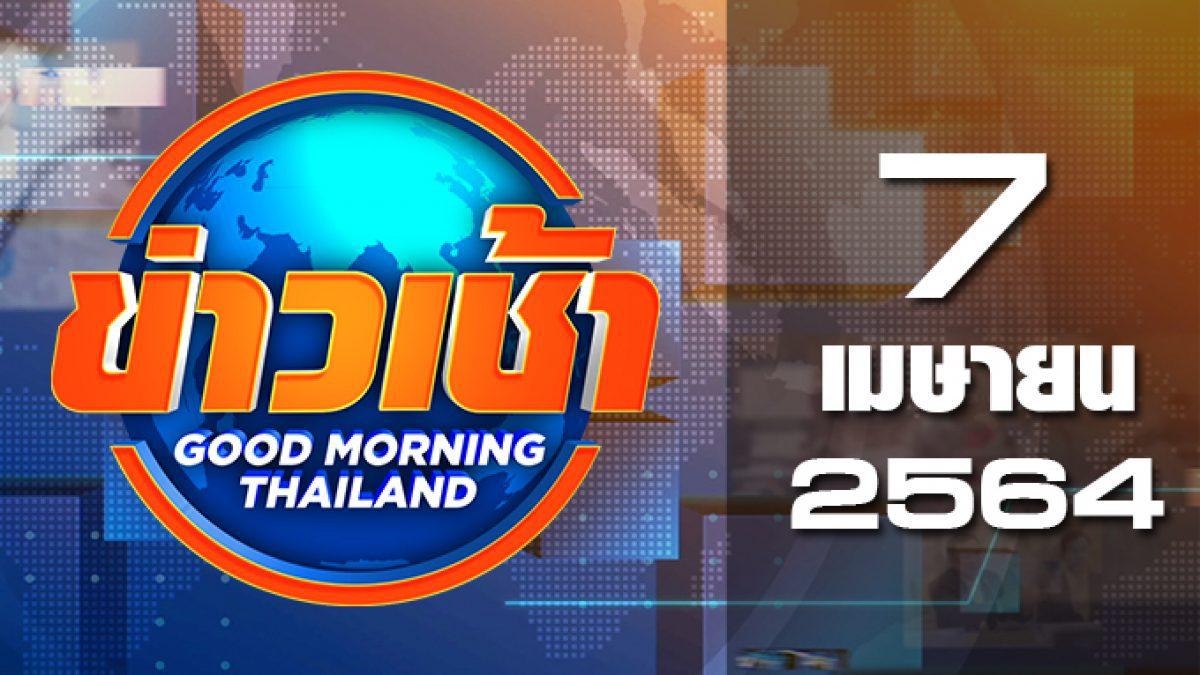 ข่าวเช้า Good Morning Thailand 07-04-64