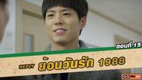 ซีรี่ส์เกาหลี ย้อนวันรัก 1988 (Reply 1988) ตอนที่ 15 ความมีน้ำใจของแท็ก [THAI SUB]