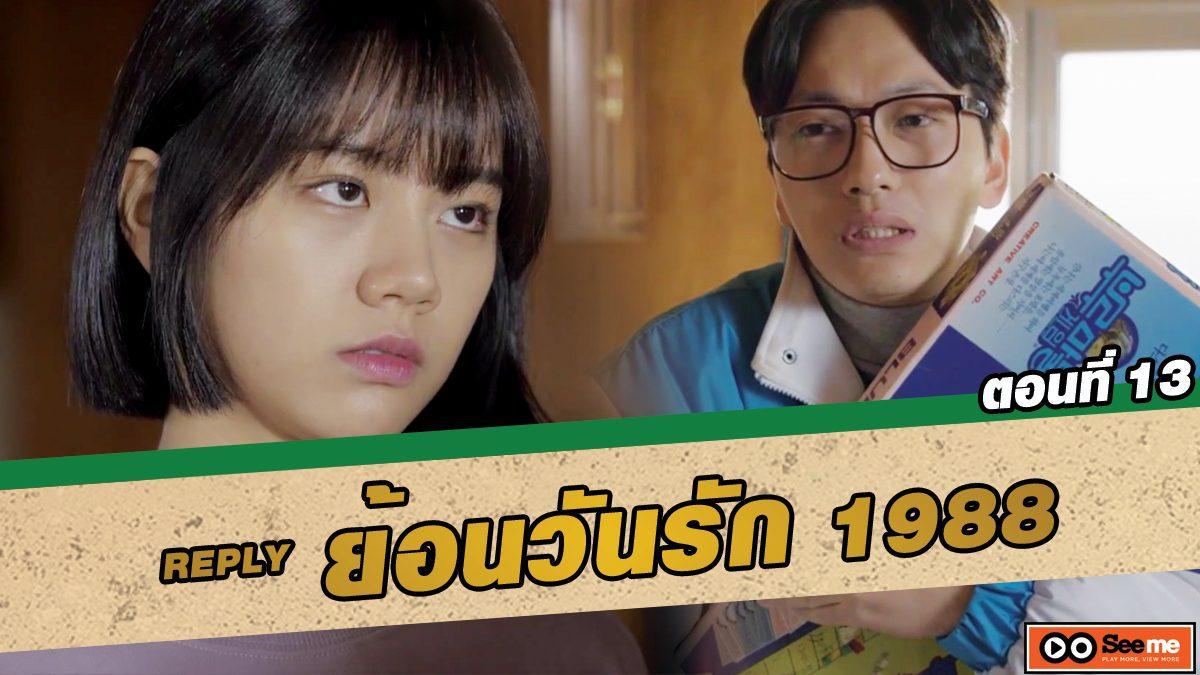 ย้อนวันรัก 1988 (Reply 1988) ตอนที่ 13 นายห้ามรบกวนแท็ก! [THAI SUB]