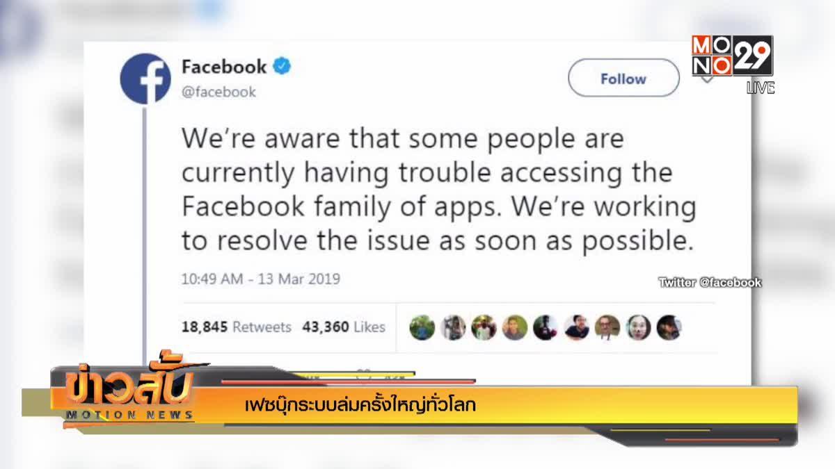 เฟซบุ๊กระบบล่มครั้งใหญ่ทั่วโลก