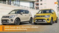 2020 Suzuki Ignis ปรับหน้าใหม่ สไตล์ใหม่ และขุมพลังไฮบริดที่ดีกว่าเดิม
